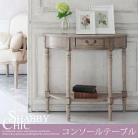 ラウンドコンソールテーブル 木製テーブル アンティークシャビーシック【送料無料】〔小型〕
