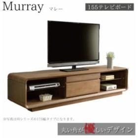 激安 マレー 155 テレビボード TVB テレビ台 AV収納 キャビネット ローボード リビング収納 デザイナーズ 木製 収納