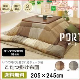 インド綿 こたつ厚掛け布団単品 『ポート』 約205×245cm