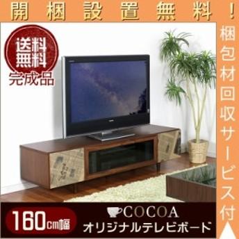 開梱設置無料 テレビ台 テレビボード 完成品 160cm幅 ココア ウォールナット 【送料無料】 高級