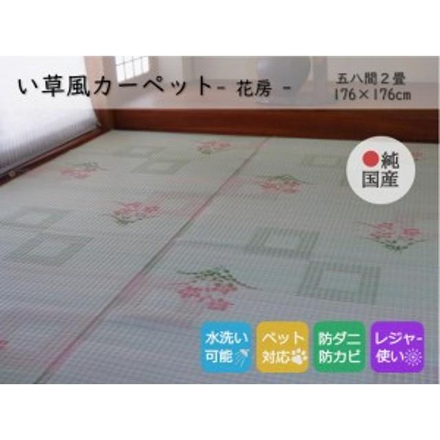 洗えるラグ 上敷き PP ビニール ござ カーペット 純国産/日本製 176×176cm五八間2畳 花房(はなふさ)
