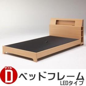 ベッド ダブル ダブルベッド ベッドフレーム 木製ベッド フレーム 木製 北欧 シンプル おしゃ