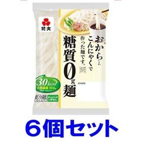 【送料無料】紀文 糖質0g麺 6個セット クール便発送【キャンセル、返品不可】