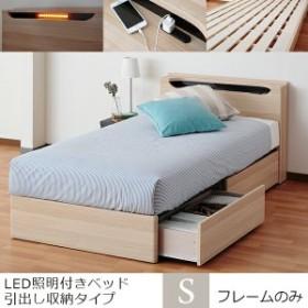LED照明・棚・コンセント付引出し収納ベッド シングルベッド 〔大型〕【送料無料】シングルフ