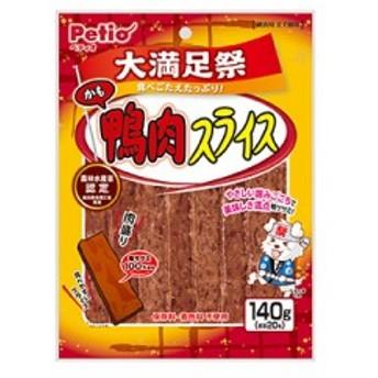 ペティオ 鴨肉スライス 大満足祭 140g 【犬 おやつ ジャーキー 鴨肉】