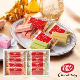 チョコレート 訳あり わけあり 賞味期限5月31日 スイーツ お菓子 食品 詰め合わせ 詰合せ キットカット ショコラトリー ギフトボックス 8個入り