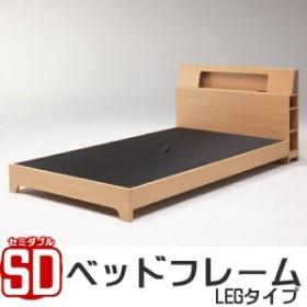 ベッド セミダブル セミダブルベッド ベッドフレーム 木製ベッド フレーム 木製 北欧 シンプル