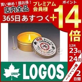 LOGOS ロゴス アロマ缶入りキャンドル 84660000 キャンプ用品