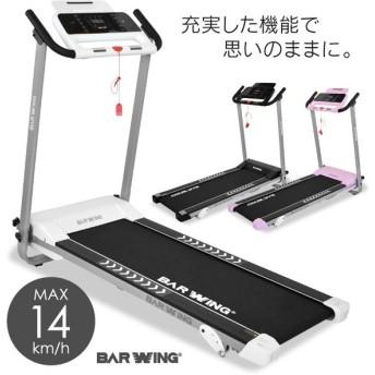 BARWING ルームランナー 14km/h ルームランナー 電動ルームランナー ランニングマシン トレーニングジム ジョギングマシン