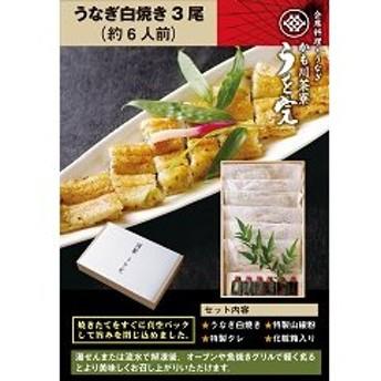 うなぎ白焼(3尾)