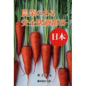 農業のある安全快適都市-日本/東正則