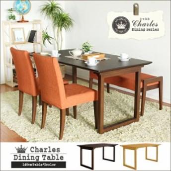 幅140cm ダイニングテーブル シャルル 【送料無料】 木製テーブル 食卓 テーブル 食卓テーブル