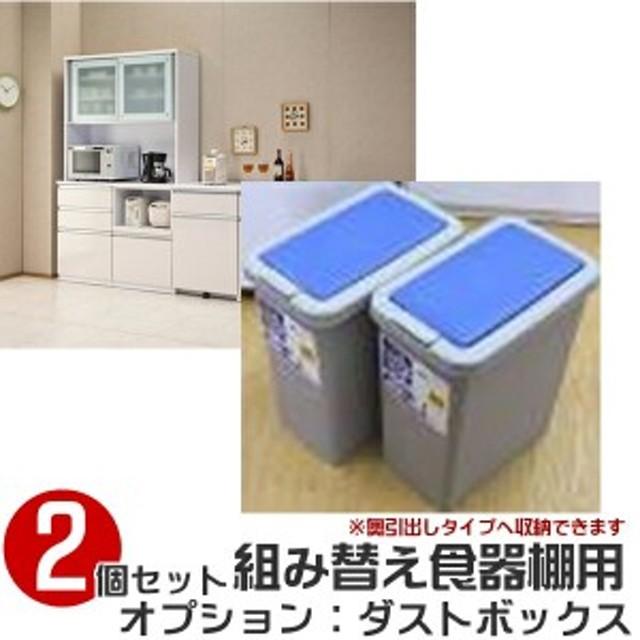 自分で作る食器棚 キャロル オプション おしゃれ ゴミ箱 ごみ箱 ごみばこ ダストボックス キッ