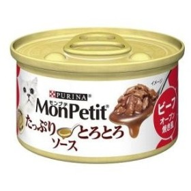 モンプチ缶 たっぷりとろとろソース ビーフオーブン焼き風 85g ネスレ日本ネスレピュリナペットケア MPカントロトロソ-スビ-フ85G 返品種別B