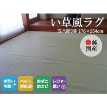 洗えるラグ 上敷き PP ビニール ござ カーペット 純国産/日本製 176×264cm五八間3畳 平安(へいあん)