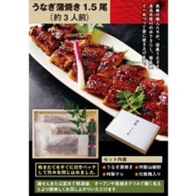 うなぎ蒲焼(1.5尾)