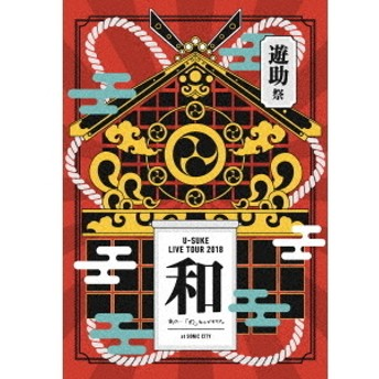 遊助/LIVE TOUR 2018 遊助祭 「和」 あの・・わ なんですケド。