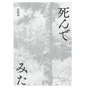 新品本/死んでみた 高嶋進/著