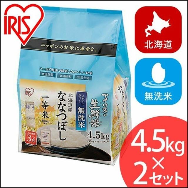 米 4.5kg 2袋セットアイリスオーヤマ お米 ご飯 ごはん 白米 送料無料  アイリスの生鮮無洗米 北海道産 ななつぼし おいしい 美味しい
