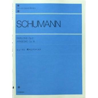 全音ピアノライブラリー シューマン 蝶々とアラベスク 全音楽譜出版社