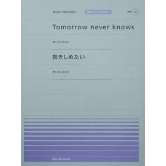 全音ピアノピース PPP-027 Tomorrow never knows 抱きしめたい 全音楽譜出版社