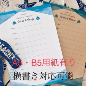 40名様‼︎ shell ︎ 海 マリン リゾート 結婚式 芳名帳 ゲストブック