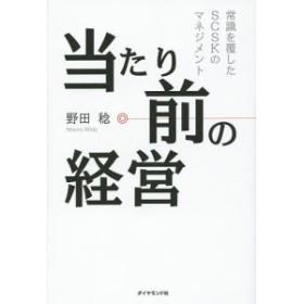 当たり前の経営 常識を覆したSCSKのマネジメント/野田稔