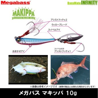 メガバス マキッパ 10g 【メール便配送可】 【まとめ送料割】