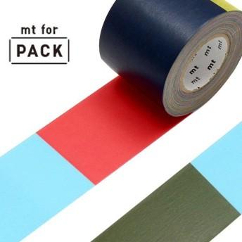 クラフトテープ 粘着テープ 幅広 mt for PACK カラフル 幅45mm ( ガムテープ テープ おしゃれ )