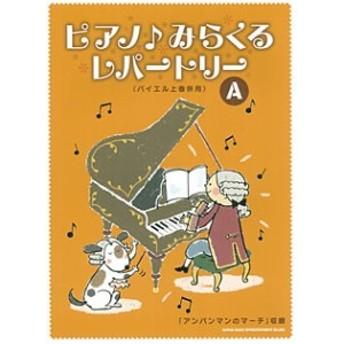 SHINKO MUSIC ピアノ♪みらくるレパートリー A(バイエル上巻併用)