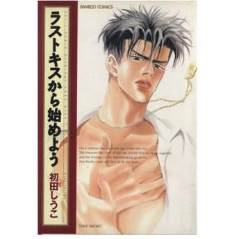 ラストキスから始めよう バンブーC/初田しうこ(著者)