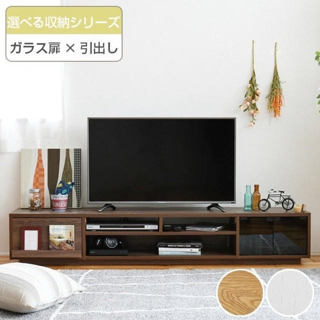 テレビ台 ローボード 組み合わせ収納 ガラス扉/引出しタイプ 幅180cm ( TV台 TVラック TVボード リビングボード )