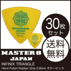 MASTER 8 JAPAN IFHPR-TR080 INFINIX TRIANGLE Hard Polish Rubber Grip 0.8mm ピック×30枚