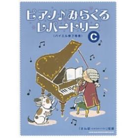 SHINKO MUSIC ピアノ♪みらくるレパートリー C(バイエル終了程度)