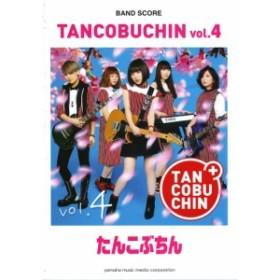 バンドスコア たんこぶちん 『TANCOBUCHIN vol.4』 ヤマハミュージックメディア
