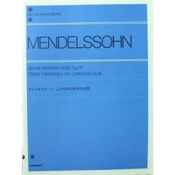 全音ピアノライブラリー メンデルスゾーン こどものための小品集 全音楽譜出版社