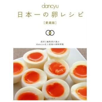 dancyu 日本一の卵レシピ 愛蔵版 プレジデントムック/プレジデント社(その他)
