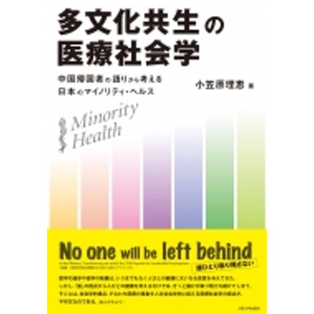 小笠原理恵/多文化共生の医療社会学 中国帰国者の語りから考える日本のマイノリティ・ヘルス