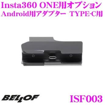 【在庫あり即納!!】BELLOF ベロフ ISF003 Android用アダプター TYPE-C Insta360 ONE ISA001用オプション