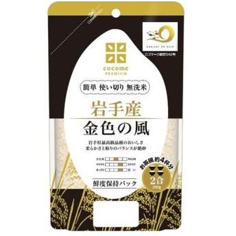 ココメ 岩手産 金色の風 ( 290g )/ ココメ(cocome)