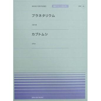 全音ピアノピース PPP-025 プラネタリウム カブトムシ 全音楽譜出版社