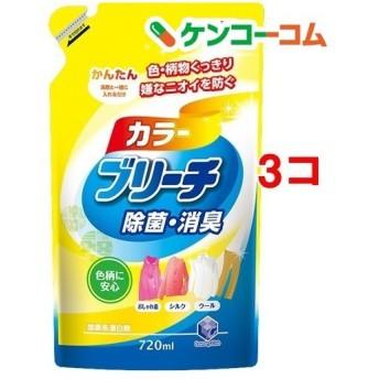 ランドリークラブ 液体カラーブリーチ 詰替用 ( 720ml3コセット )/ ランドリークラブ