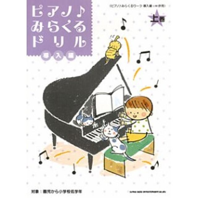 ピアノ みらくるドリル 導入編 上巻 シンコーミュージック