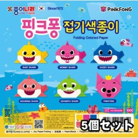 韓国おもちゃ PINKFONG(ピンクポン) サメのかぞく 折り色紙(5セット) CHEON14312