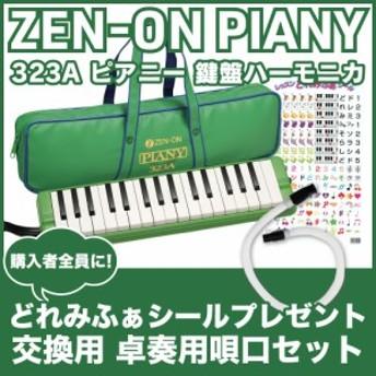 全音 323A ピアニー アルト 鍵盤ハーモニカ&スペア吹き口ホースセット 【レッスンどれみふぁシールプレゼント】