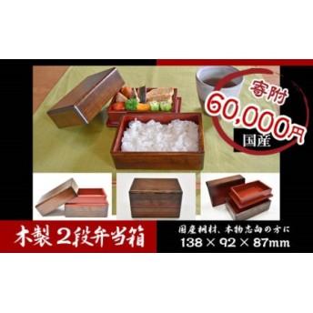 木製2段弁当箱 国産桐を使った弁当箱漆塗
