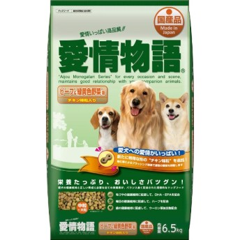 愛情物語・ビーフ&緑黄色野菜味 6.5kg