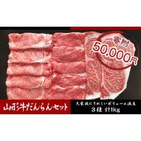 山形牛だんらんセット (3種) 1kg