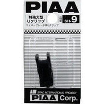 PIAA ブレードホルダー 特殊大型Uクリップ対応 SH-9 (取寄品)