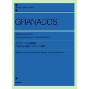 全音 全音ピアノライブラリー グラナドス:スペイン舞曲集